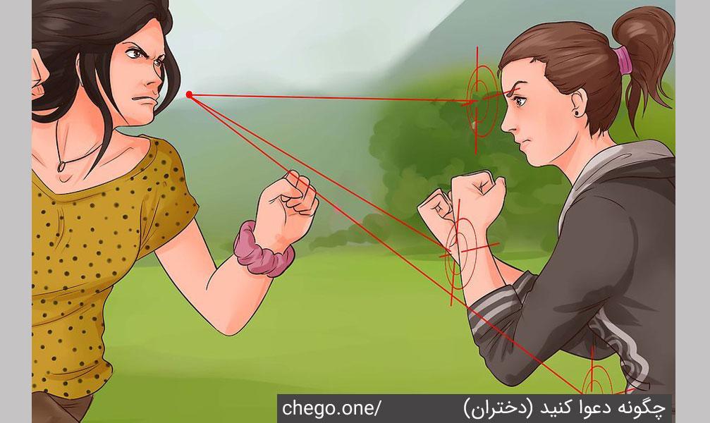 برای صدمه زدن هدف بگیرید