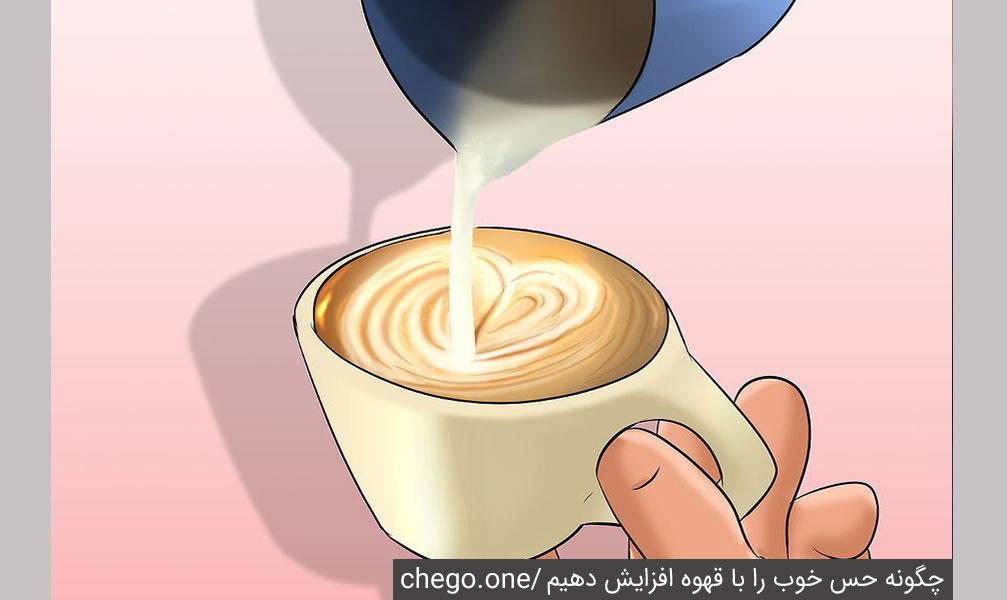 چگونه حس خوب را با قهوه افزایش دهیم