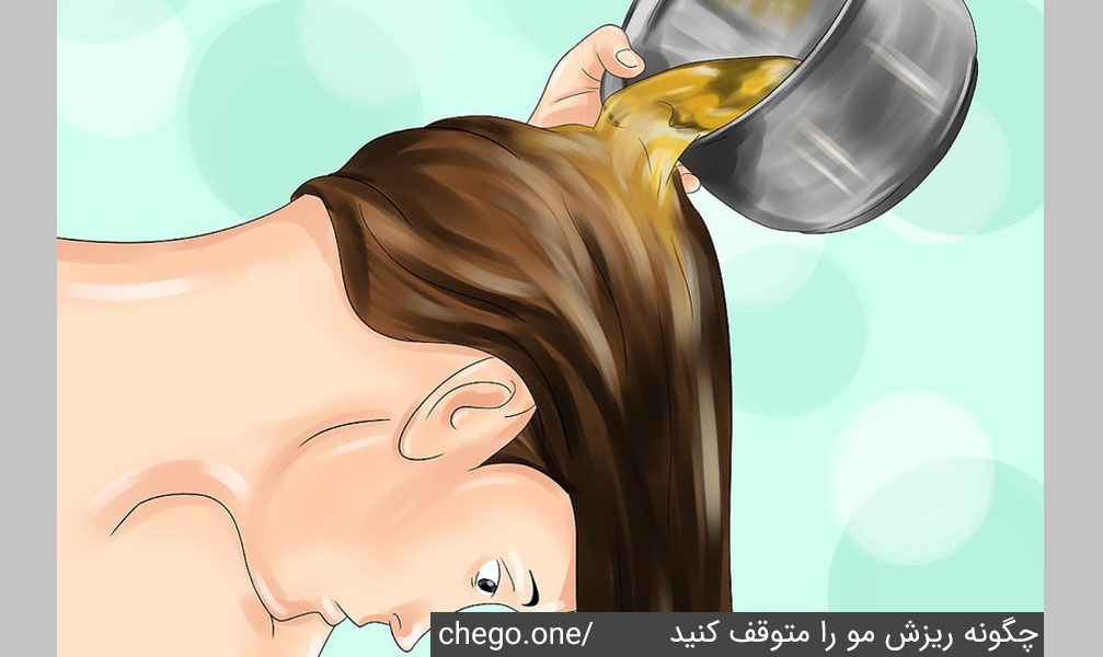 چگونه ریزش مو را متوقف کنید