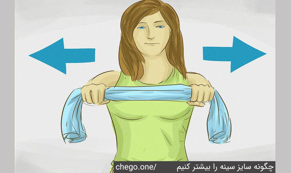 حرکات انقباضی بر روی قفسه سینه خود انجام دهید