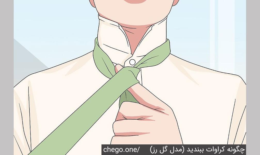 چگونه کراوات ببندید (مدل گل رز)