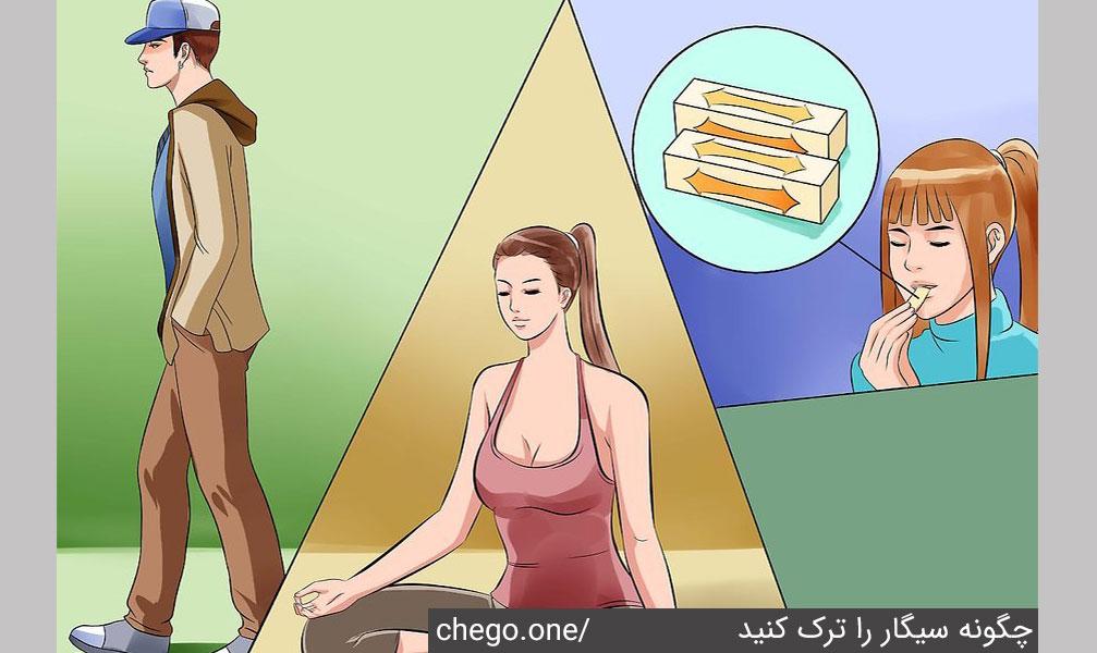 چگونه سیگار را ترک کنید