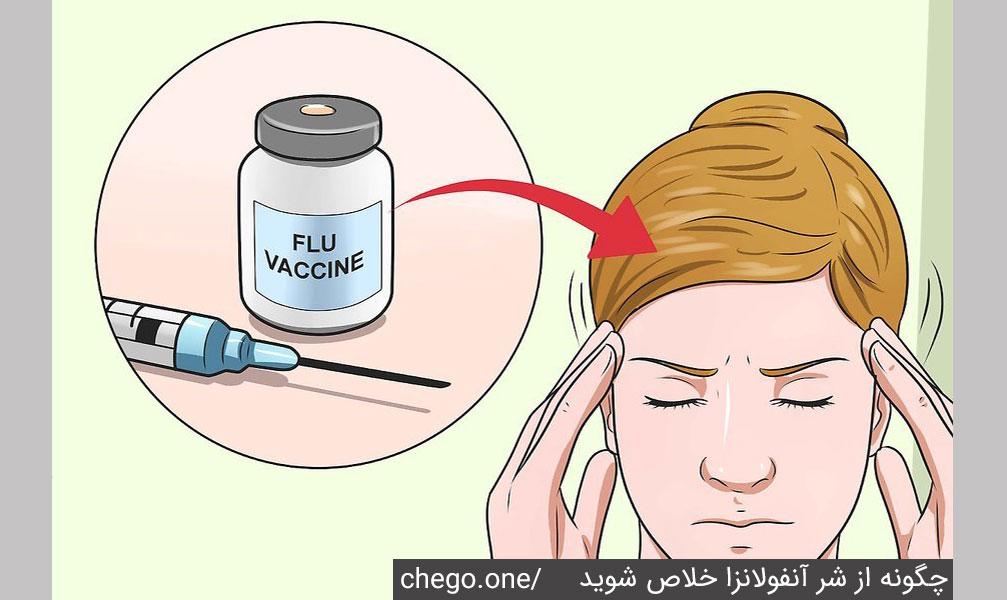 چگونه از شر آنفولانزا خلاص شوید