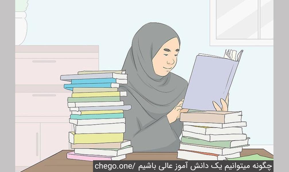 دانش آموز عالی