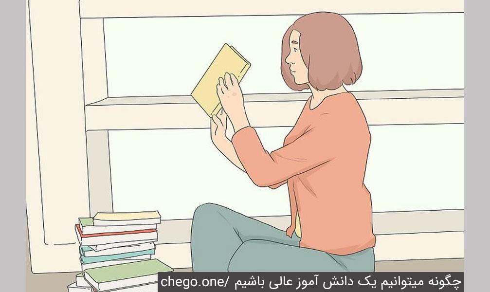 دانش آموز خوب بودن