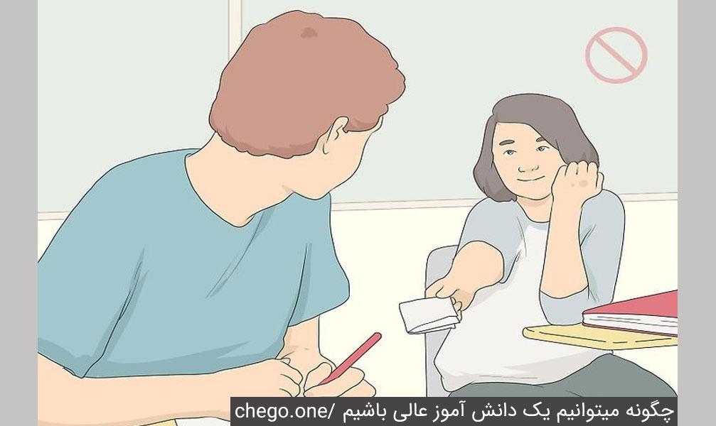 حواس پرتی برای یک دانش آموز عالی بودن