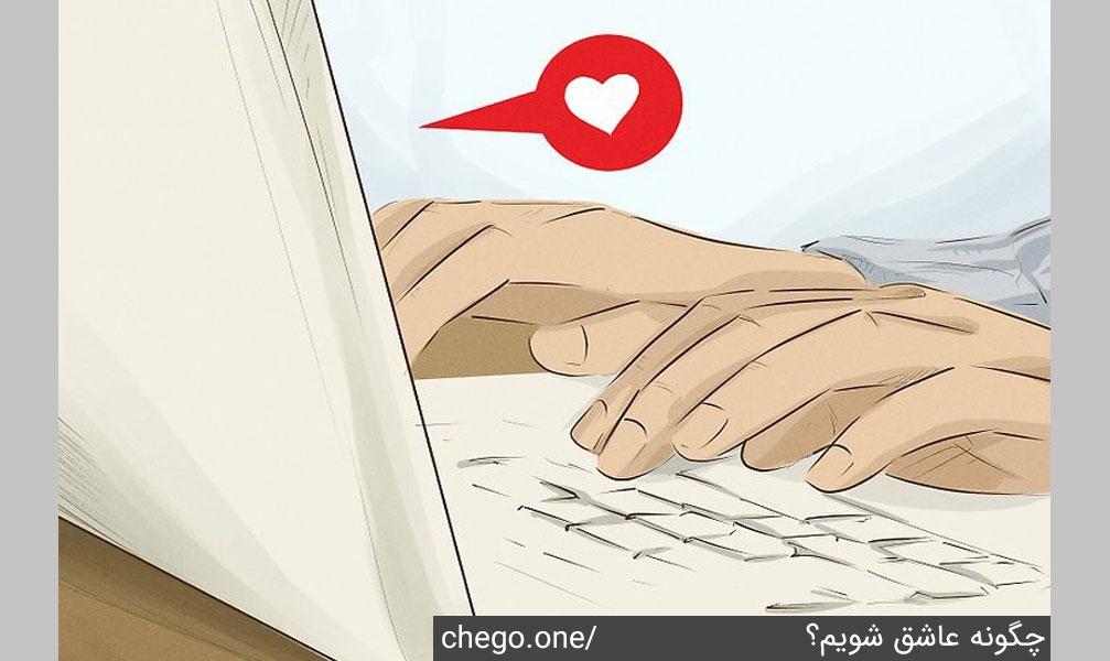 چگونه عاشق شدن