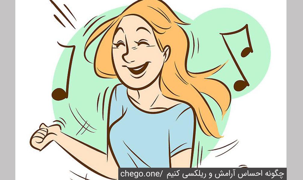 به موسیقی مورد علاقه خود گوش فرا دهید. این کار به آرام کردن خود کمک می کند.