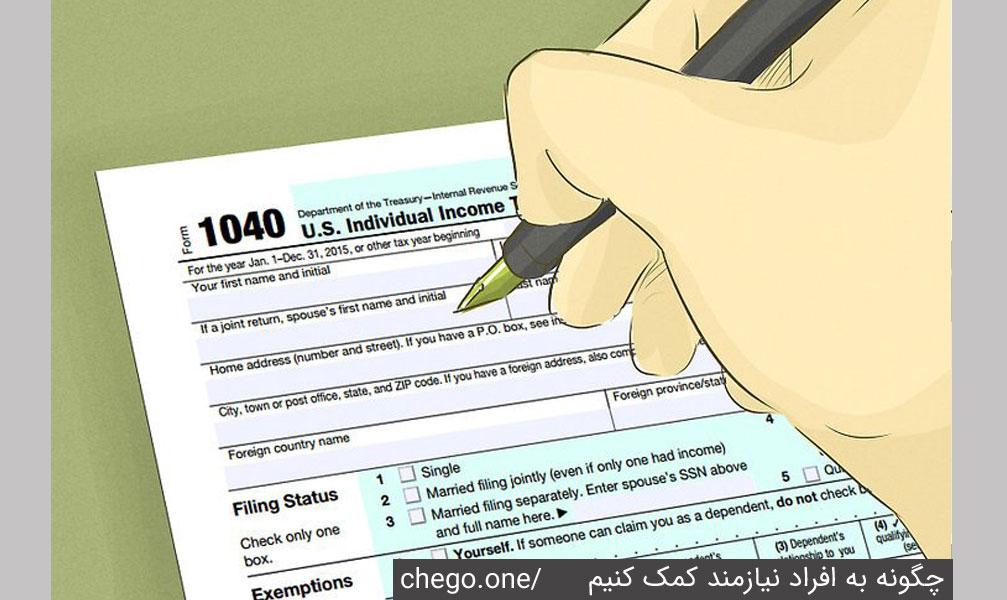 از مالیات کسر کنید.
