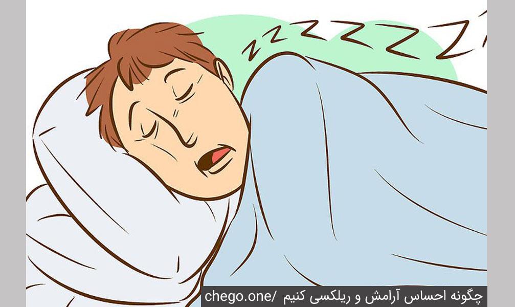 برای آرامش و رفع استرس هر شب 7-8 ساعت بخوابید.