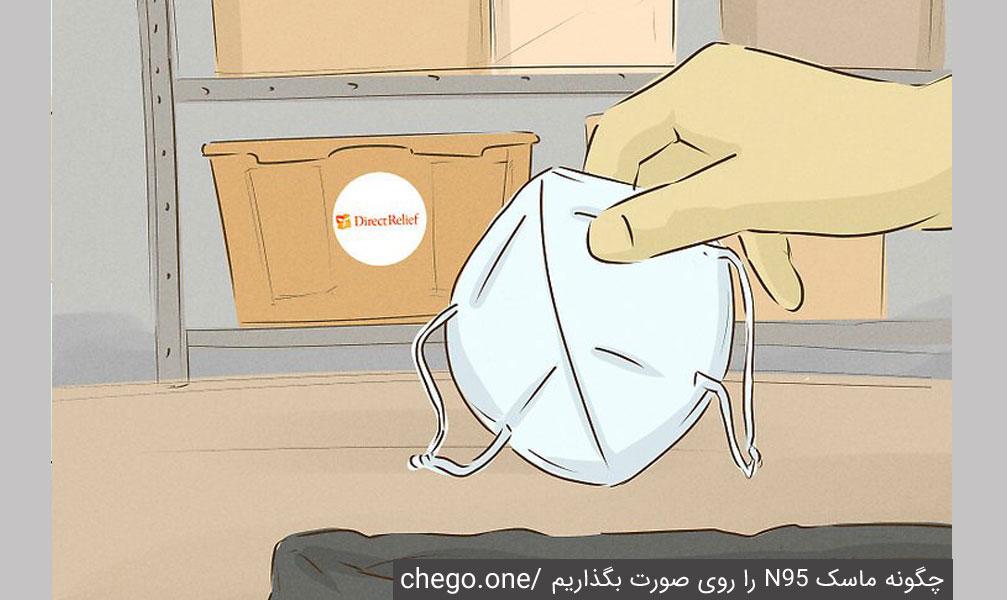 اگر از ماسک N95  در محیط پزشکی استفاده کردید ، آن را دور بیندازید.