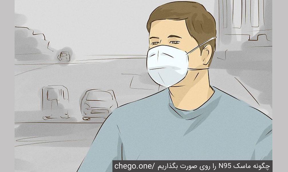 ماسک خود را دوباره بپوشید تا زمانی که خشک بماند و محکم و کیپ روی صورتتان بچسبد.