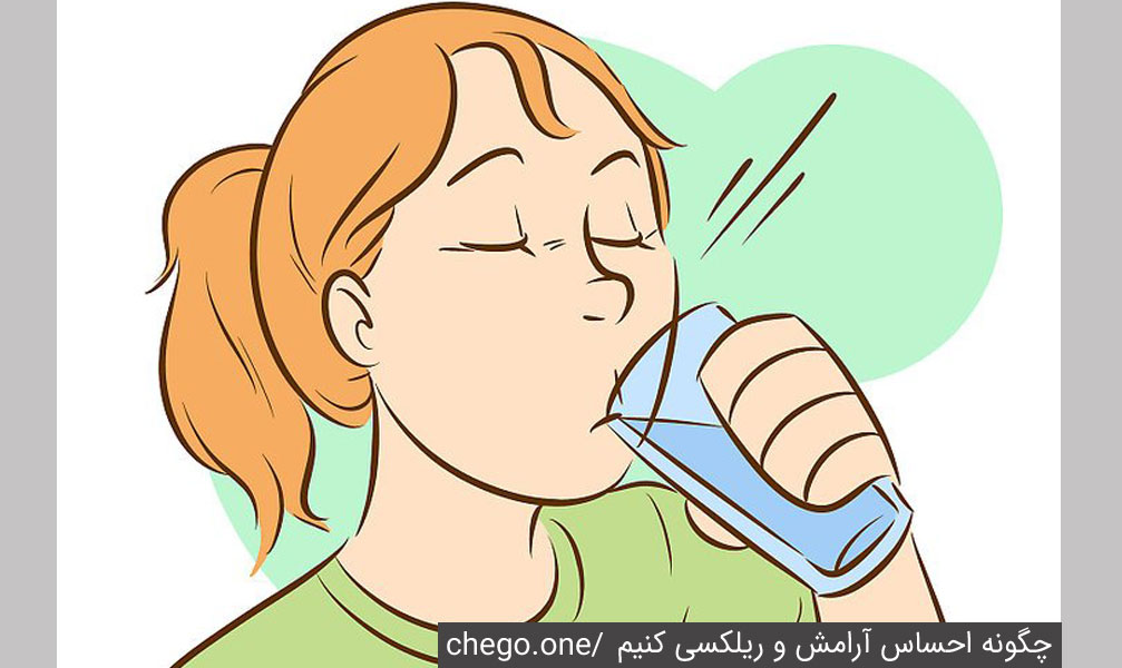 هر روز 8 لیوان آب برای آرام کردن خود بنوشید.