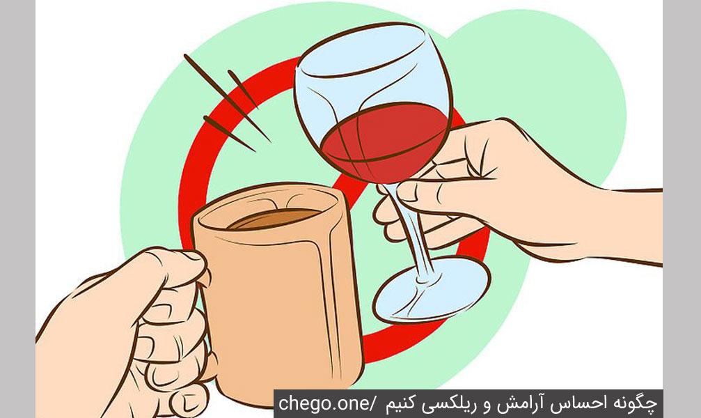 مصرف کافئین و الکل را محدود کنید.