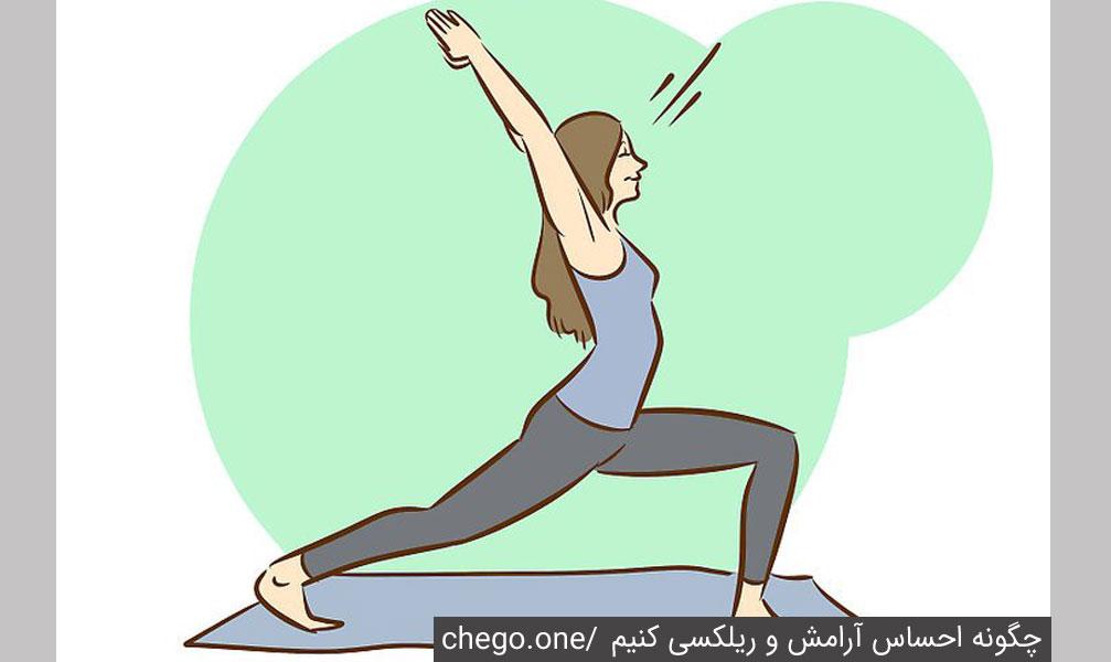 یوگا و مراقبه را برای آرام کردن خود تمرین کنید.