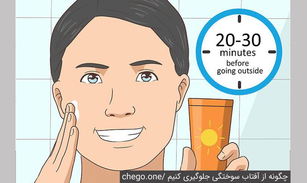 20 تا 30 دقیقه قبل از ترک خانه از ضد آفتاب استفاده کنید