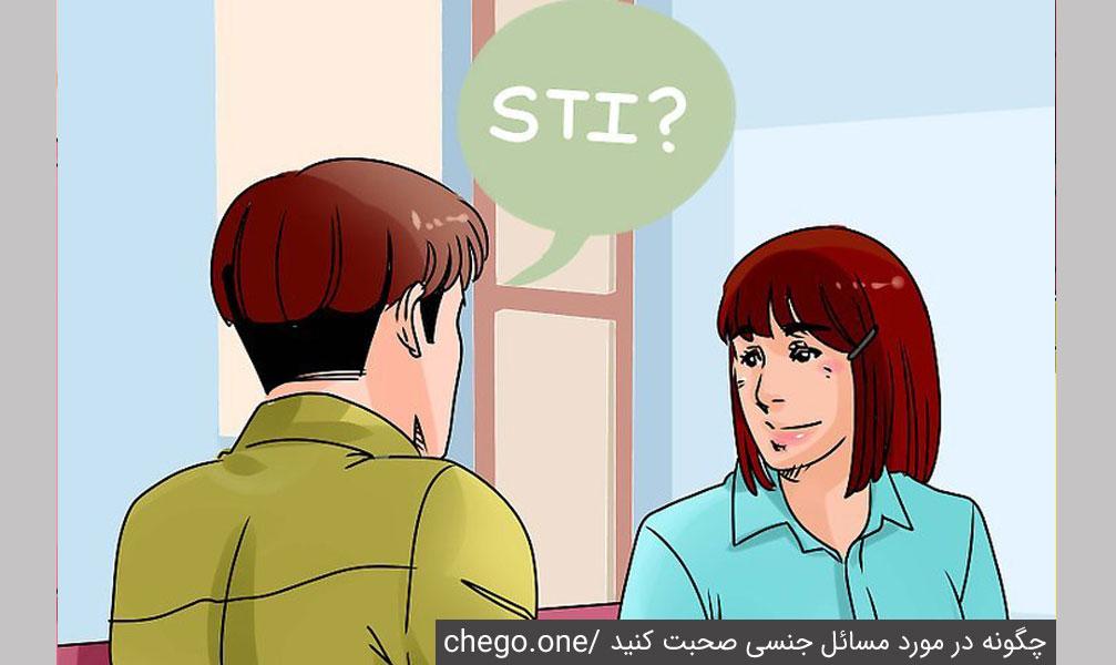 SIT (عفونت مقاربتی)