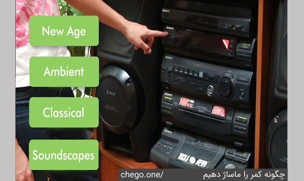موزیک خوب برای اتاق