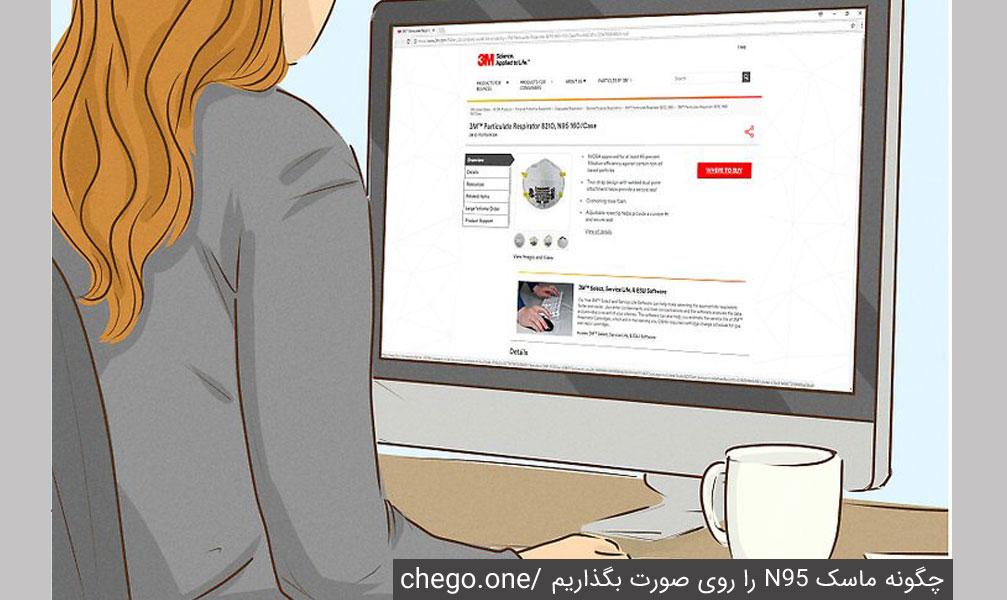 ماسک N95 با گواهی وزارت بهداشت را از فروشگاه های لوازم پزشکی یا به صورت آنلاین خریداری کنید.