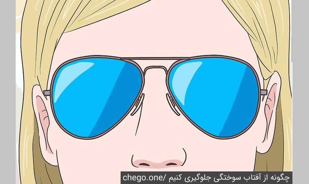 عینک آفتابی بزنید.