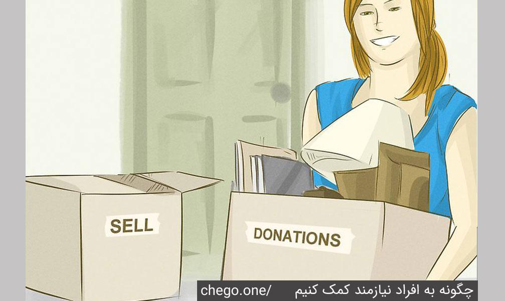 موارد خود در کمک به افراد نیازمند را جمع کنید.