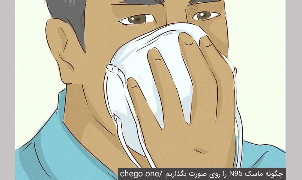 ماسک  N95را با یک دست گرفته و آن را روی دهان و بینی خود قرار دهید.
