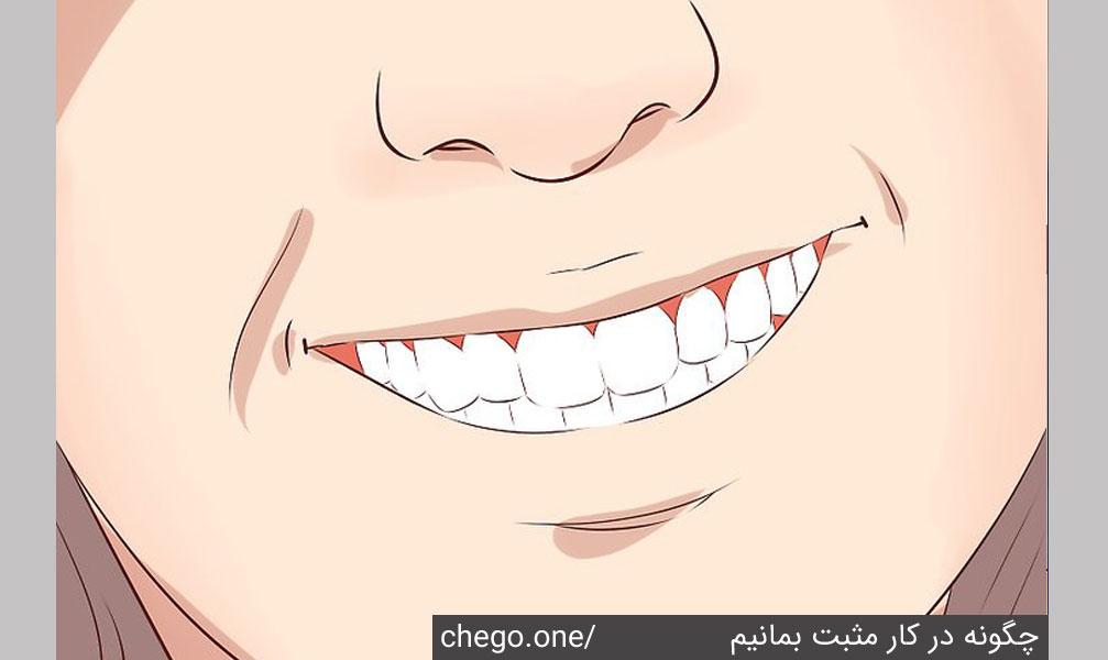 بیشتر اوقات لبخند بزنید.