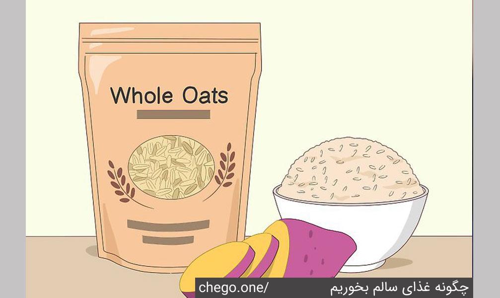 هر روز 225-325 گرم (1-2.5 فنجان) کربوهیدرات پیچیده بخورید تا غذای المس داشته باشید.