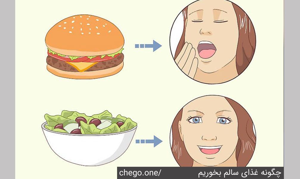 روی چگونگی احساستان  بعد از خوردن هر نوع غذا تمرکز کنید