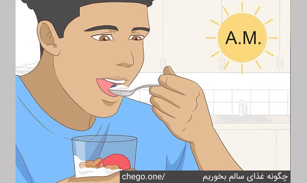 صبحانه بخورید ، حتی اگر واقعاً گرسنه نباشید