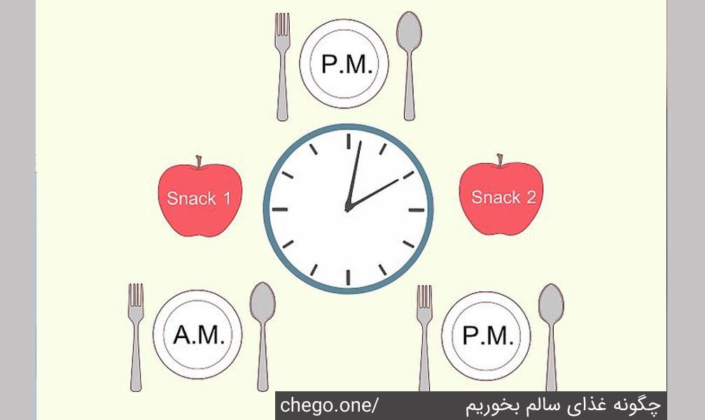 در طول روز چندین وعده غذایی و میان وعده کوچک بخورید