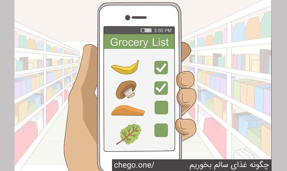 یک لیست به فروشگاه مواد غذایی ببرید و به آن پایبند باشید