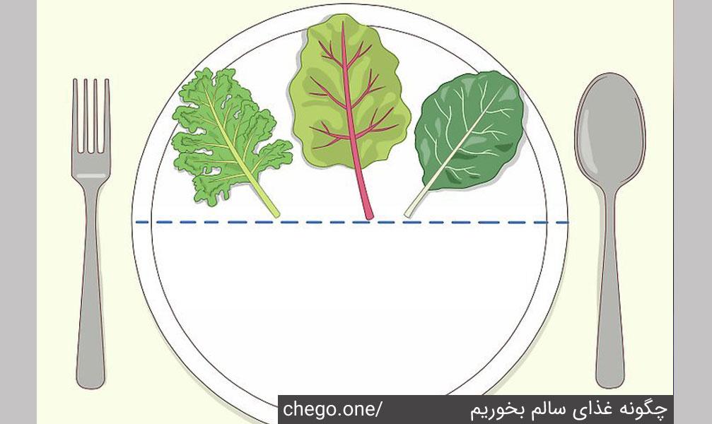 برای داشتن غذای سالم حداقل نیمی از بشقاب خود را با سبزیجات پر کنید تا بتوانید 5 وعده در روز دریافت کنید