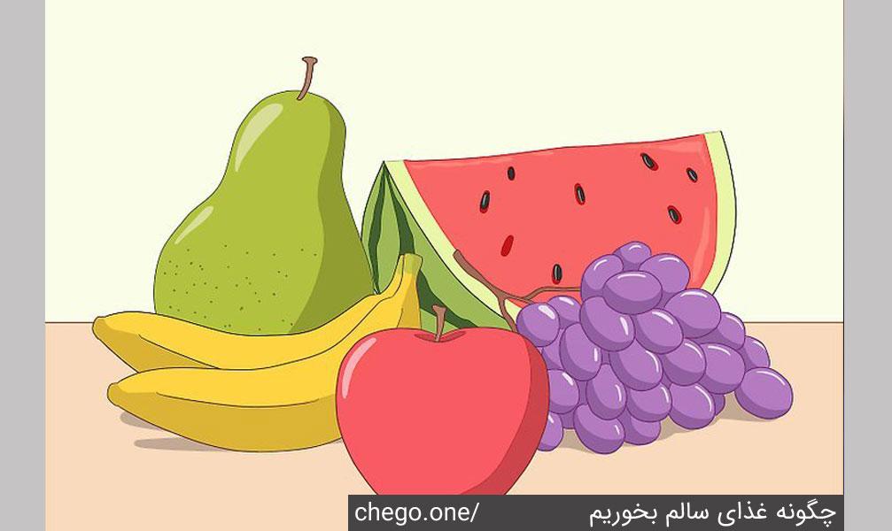 هر روز 2-3 وعده میوه برای دریافت ویتامین های اضافی بخورید