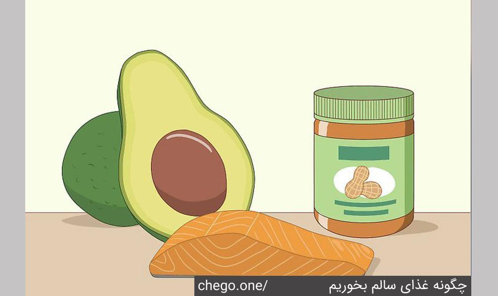چربی های سالم را برای 35-20٪ کالری روزانه خود انتخاب کنید.