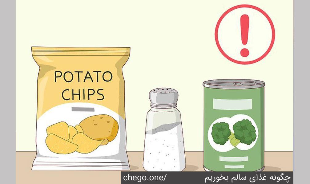 مصرف نمک خود را محدود کنید تا سدیم کاهش یابد و غذای سالم داشته باشید