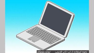 Photo of چگونه می توان از یک لپ تاپ قدیمی استفاده کرد
