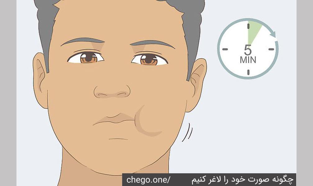 کاهش وزن صورت