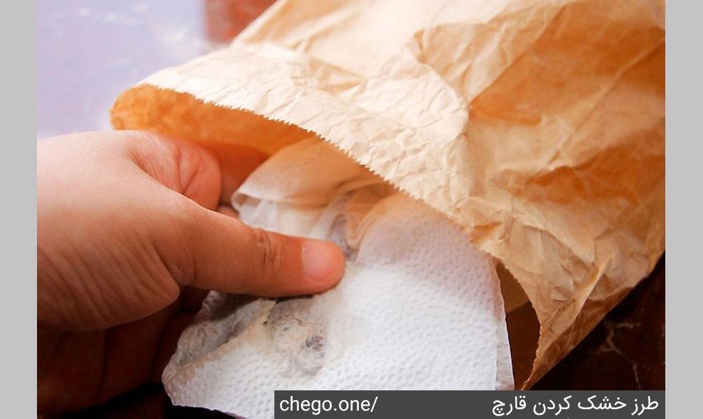 استفاده از حوله کاغذی تمیز