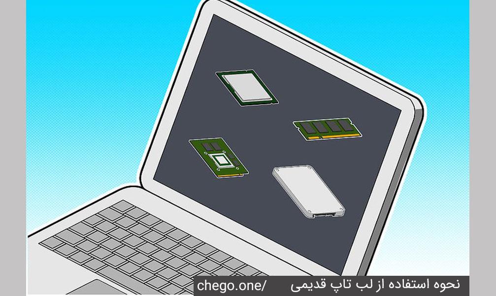 ارزیابی لپ تاپ