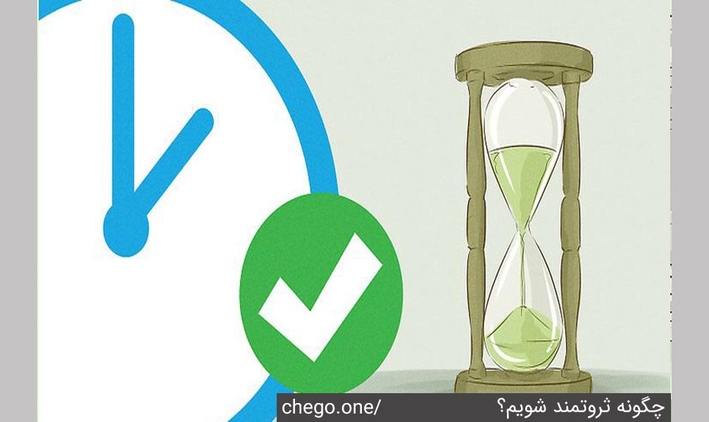زمان بگذارید