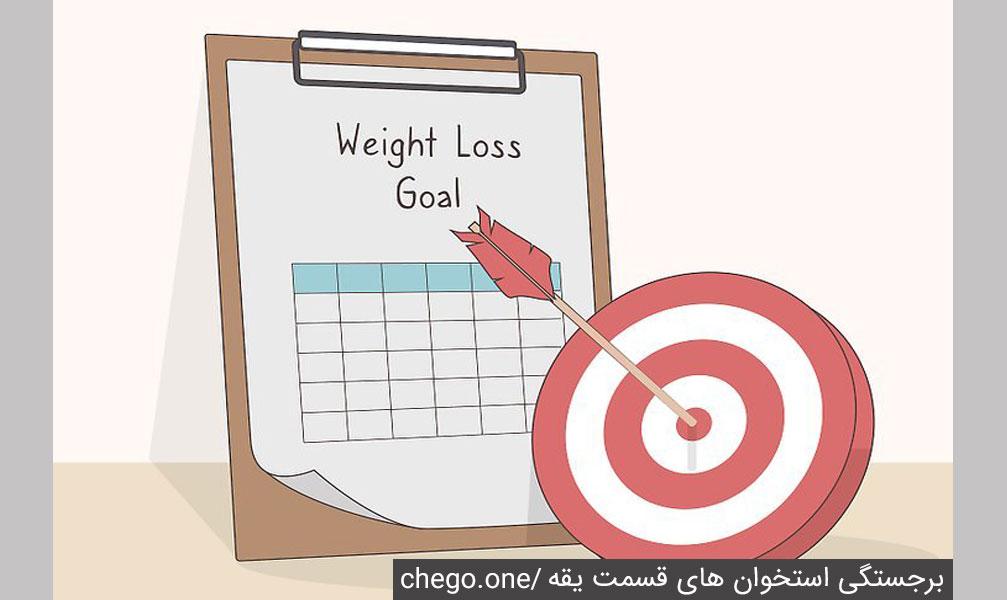 هدف برای کاهش وزن داشته باشید