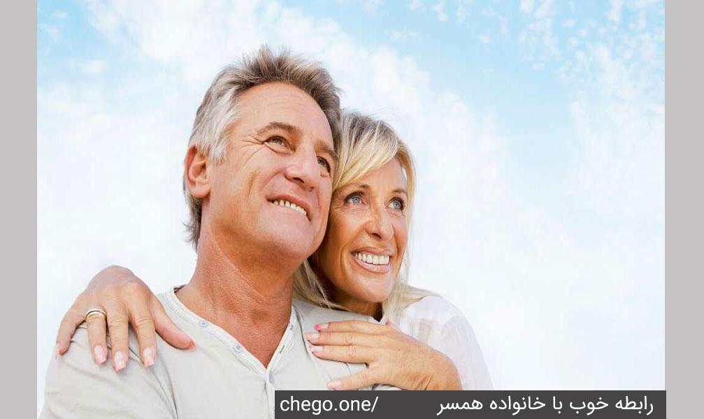 رابطه خوب با خانواده همسر