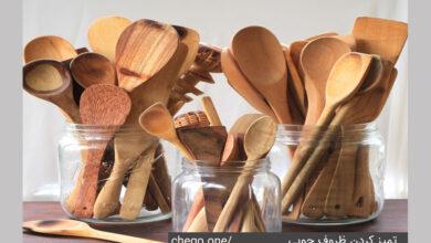 Photo of آموزش تمیز کردن ظروف چوبی