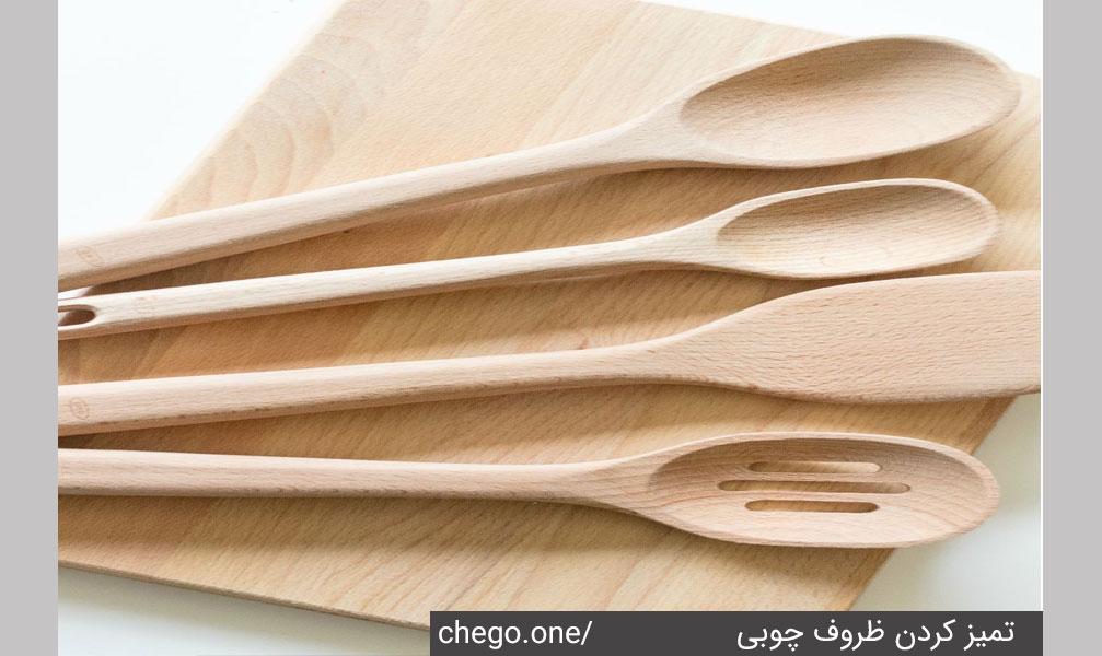 تمیز کردن ظروف چوبی