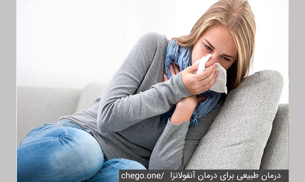 درمان بیمار آنفولانزا