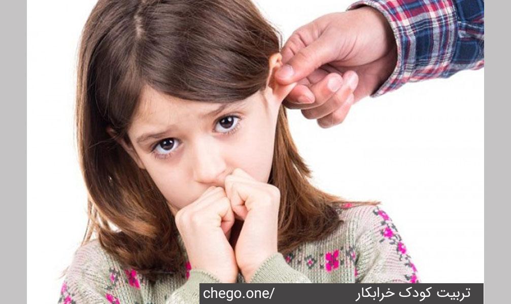 تربیت کودک خرابکار