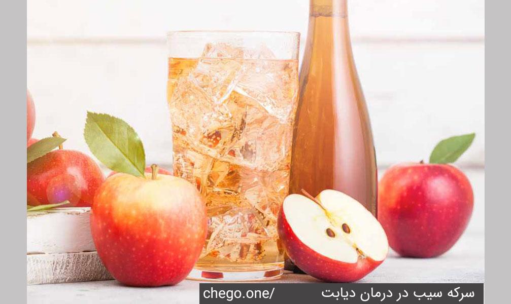 سرکه سیب برای دیابت