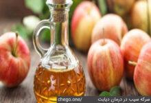 سرکه سیب در درمان دیابت