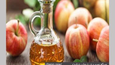 Photo of آیا نوشیدن سرکه سیب در درمان دیابت کمک می کند؟